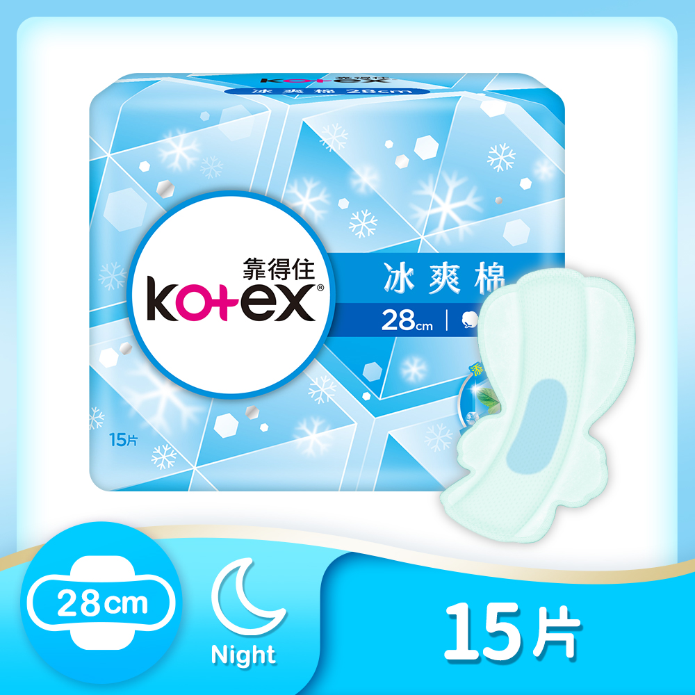 《靠得住》 冰爽棉 28cm 15片X8包小箱購