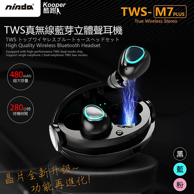 【nisda】真無線藍牙立體聲耳機 藍芽5.0 (TWS-M7+升級版) -櫻花粉