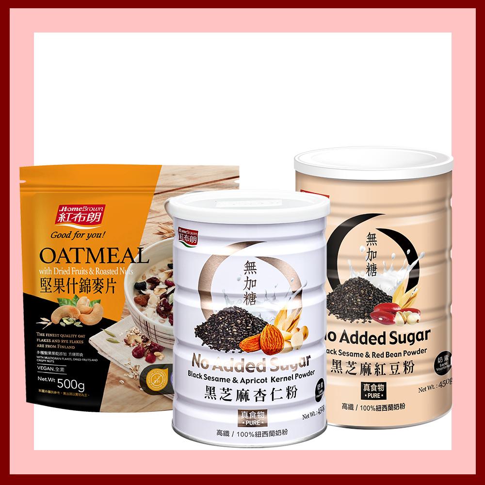 【紅布朗】黑芝麻杏仁粉+黑芝麻紅豆粉+堅果什錦麥片