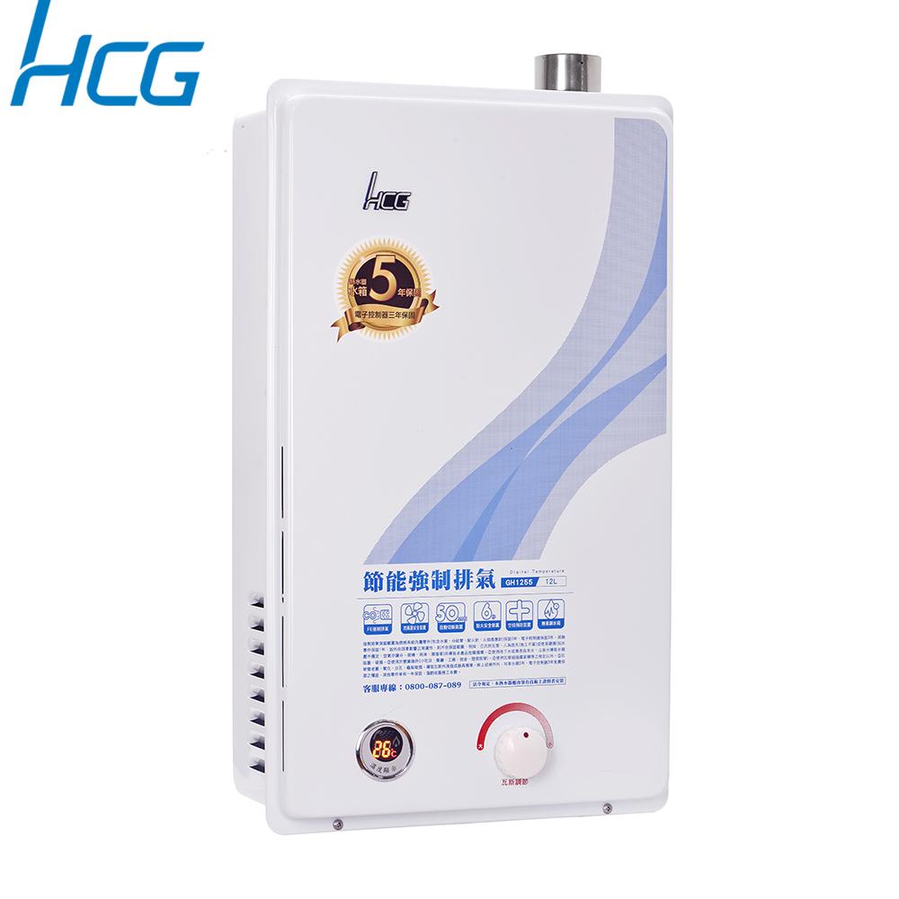 【和成 HCG】強制排氣熱水器12L GH1255-NG (天然瓦斯)