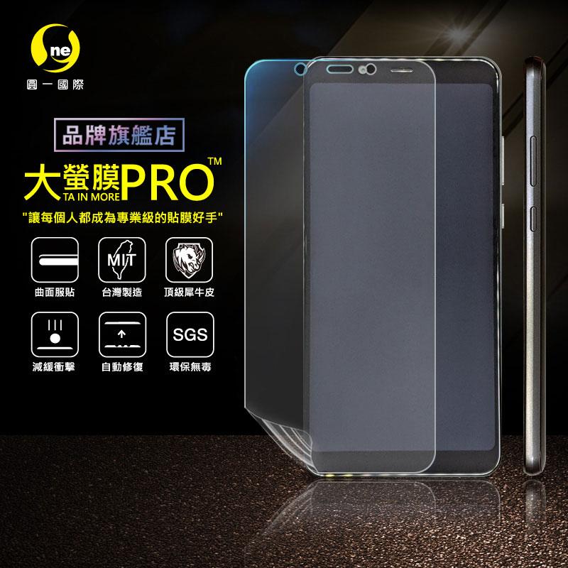 O-ONE旗艦店 大螢膜PRO SHARP V 螢幕保護貼 磨砂霧面 台灣生產高規犀牛皮螢幕抗衝擊修復膜