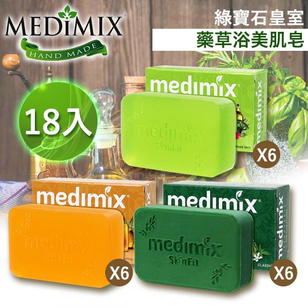 【18入特惠組】印度MEDIMIX 皇室藥草浴 美肌皂 草本香皂 125g