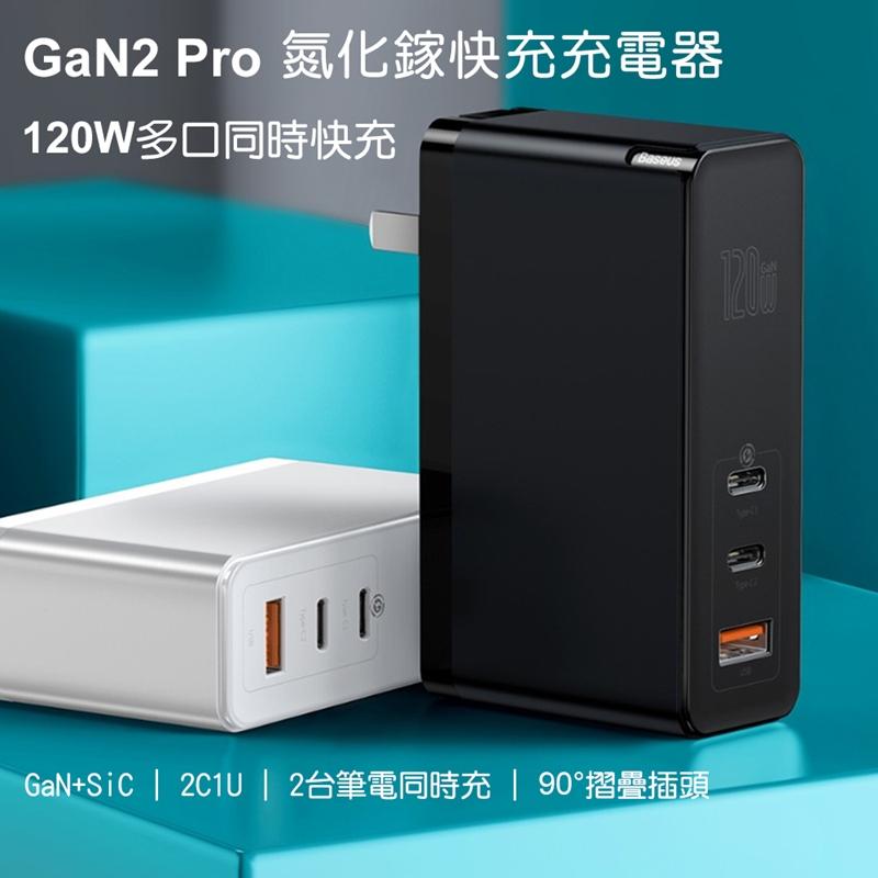 Baseus 倍思 GaN2 Pro氮化鎵120W充電器2C+U CCGAN120C