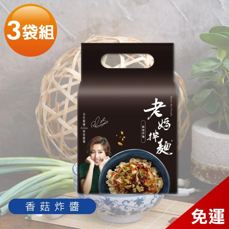 【老媽拌麵】香菇炸醬 3袋免運組 (4包/袋) A-Lin好吃推薦