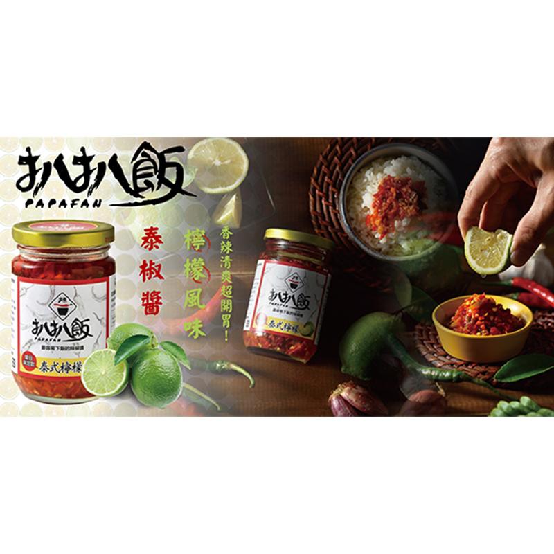 扒扒飯-泰椒醬260g三入組