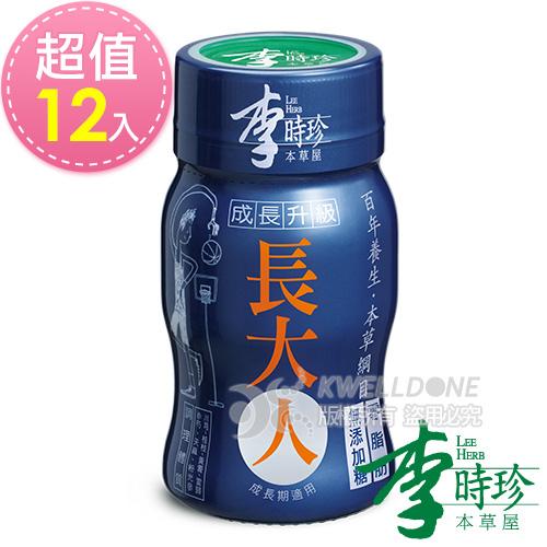 李時珍 長大人(男生)50ml-12入