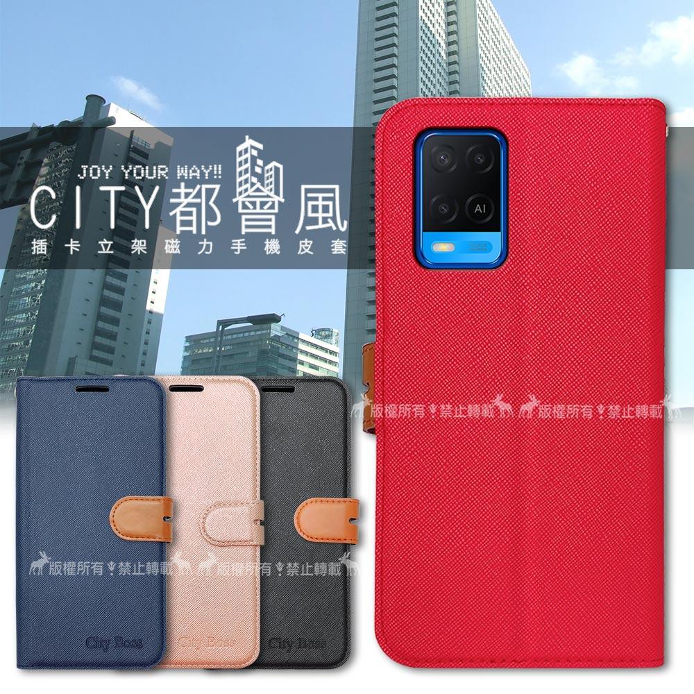 CITY都會風 OPPO A54 插卡立架磁力手機皮套 有吊飾孔(奢華紅)