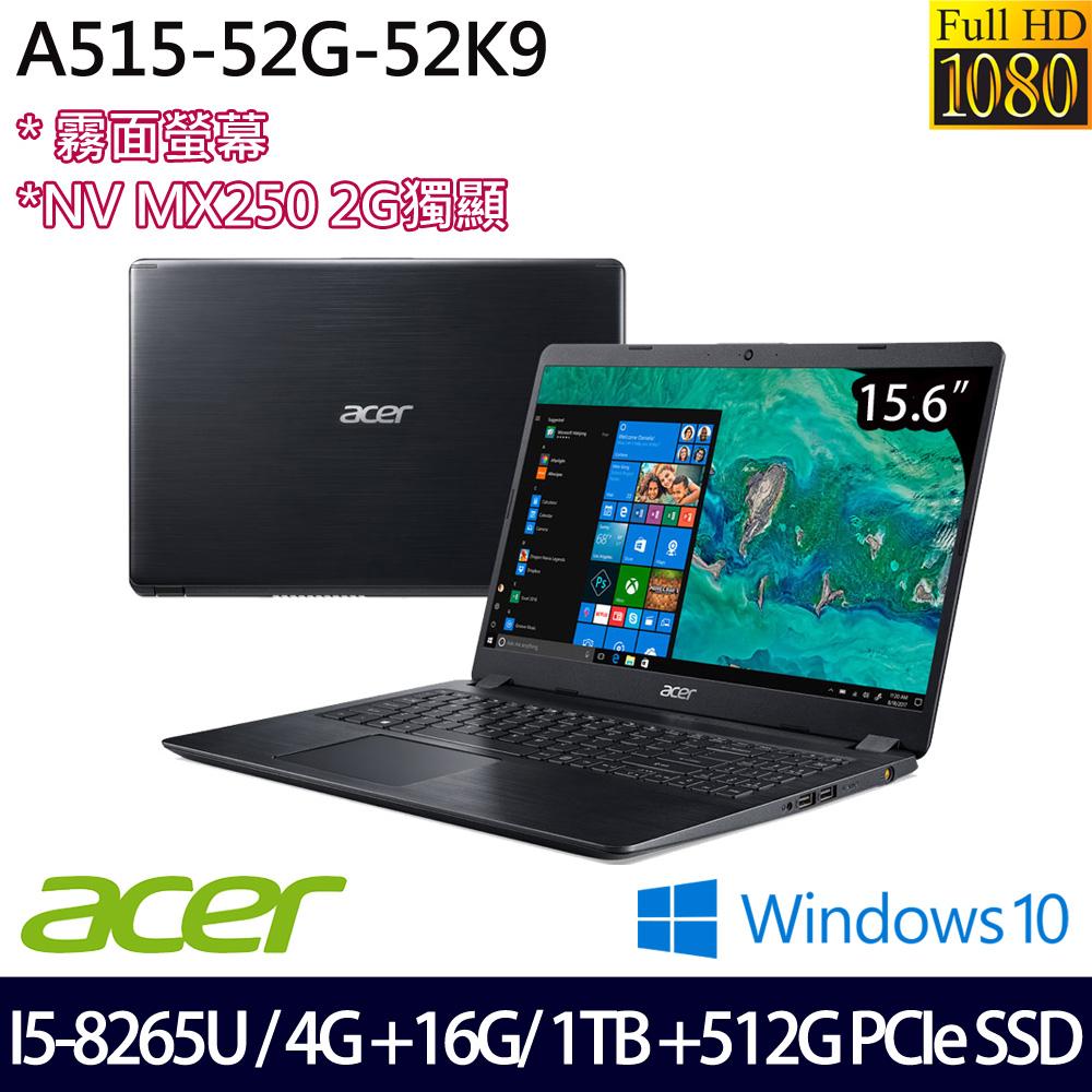 【全面升級】《Acer 宏碁》A515-52G-52K9(15.6吋FHD/i5-8265U/4G+16G/1T+512G PCIe/MX250/兩年保)
