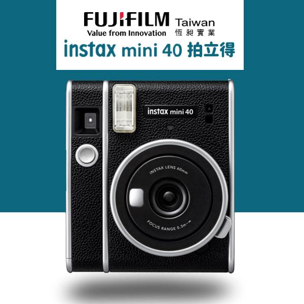送透明原廠相本 富士 FUJIFILM instax mini 40 拍立得相機 (公司貨)