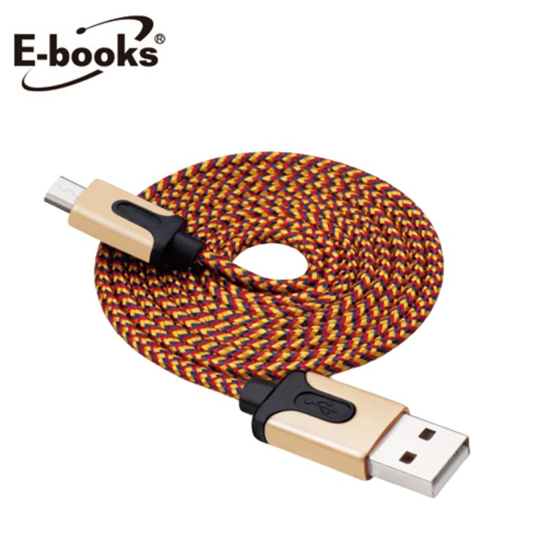 E-books X7 Micro USB 高強度編織充電傳輸線1m-銅