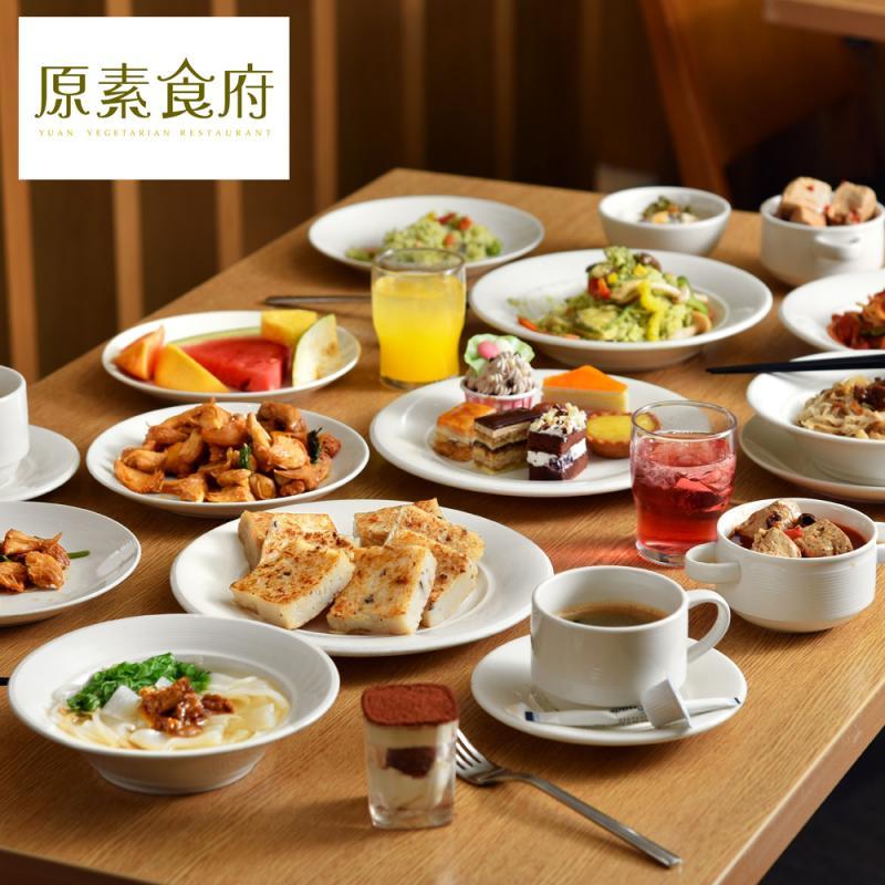 【台北】原素食府 素食百匯下午茶單人吃到飽(不分平假日) MO