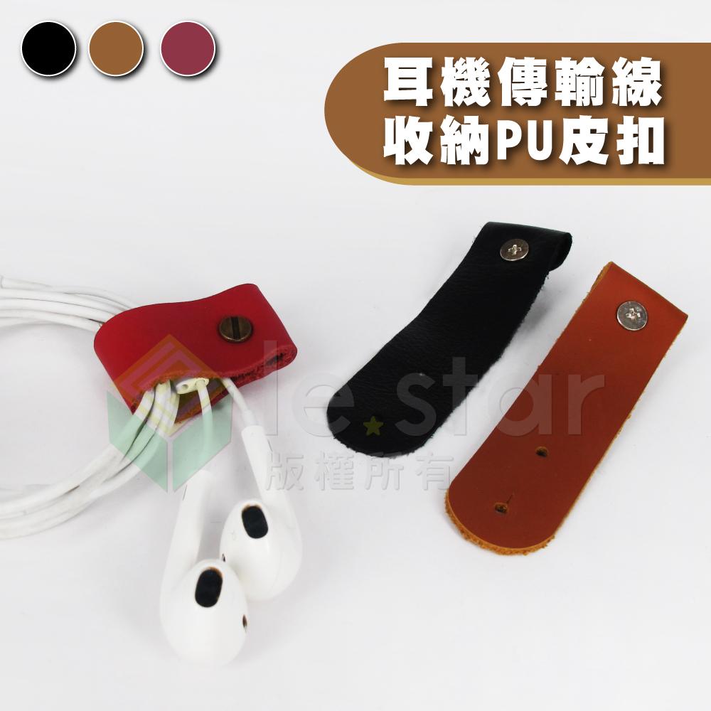 lestar 耳機傳輸線收納 仿皮革集線器 - 黑色