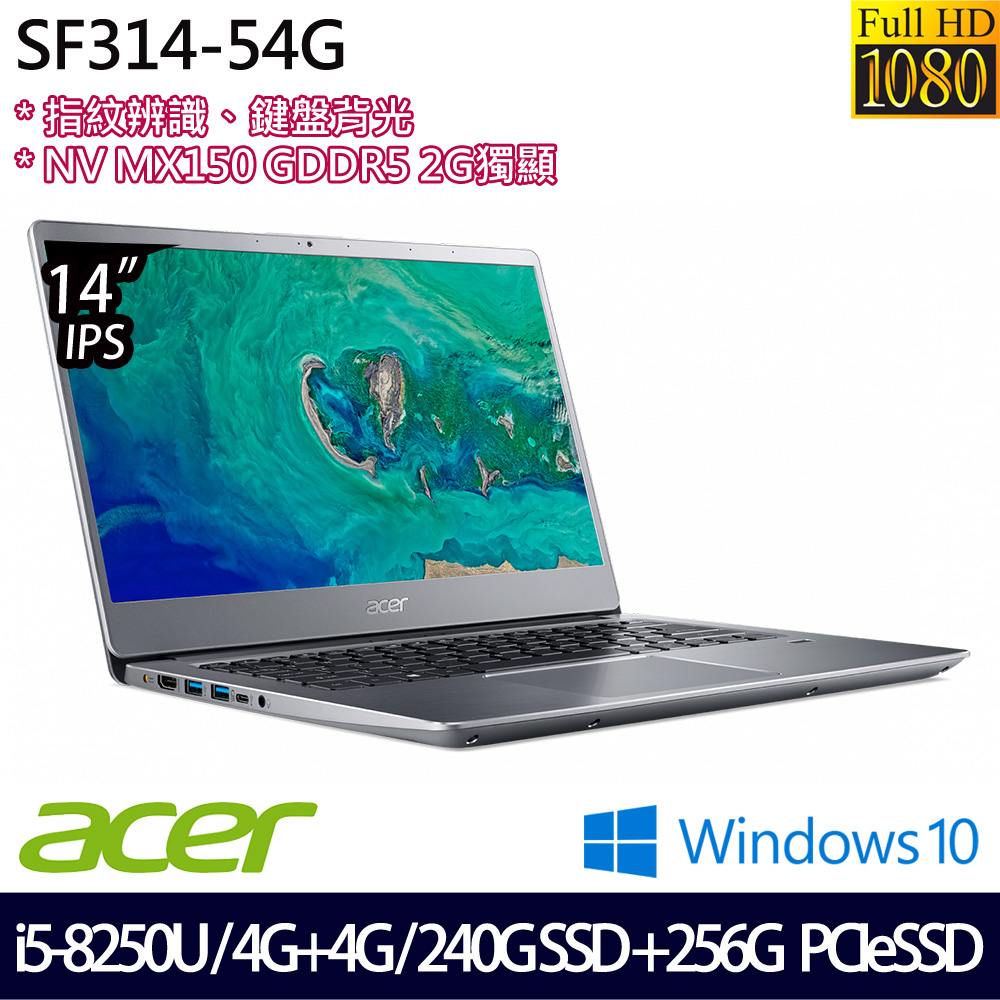 【全面升級】《Acer 宏碁》SF314-54G-51F3(14吋FHD/i5-8250U/4G+4G/240G+256G PCIeSSD/MX150/兩年保)