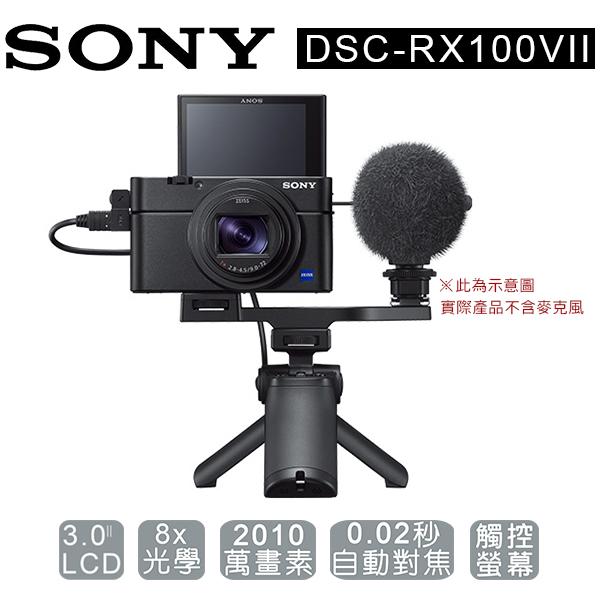 首購送原廠充電池組+握把 SONY DSC-RX100VII RX100M7G(手持握把組合) 送64G卡+專用電池+專用座充+復古皮套超值大全配~9/1止