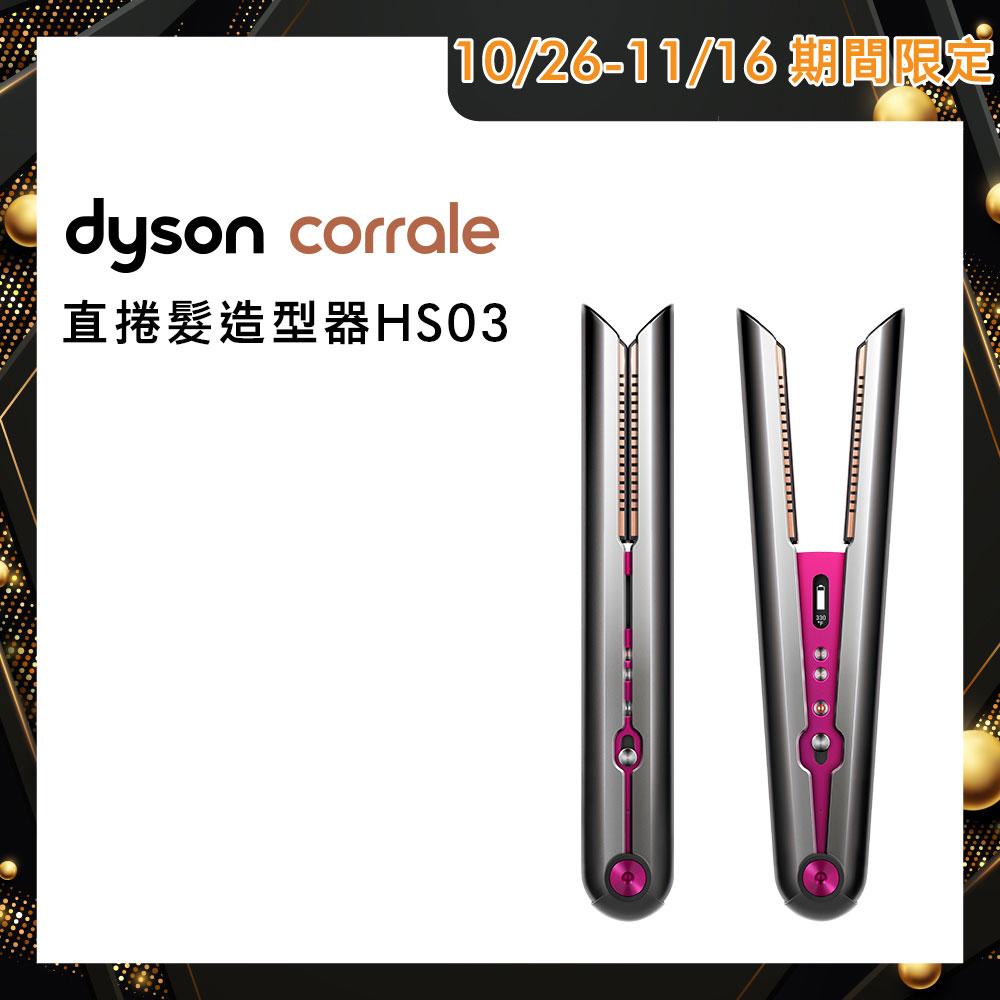 Dyson戴森 Corrale 直捲髮造型器 HS03 (桃紅色)