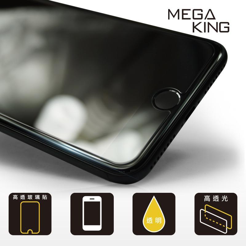MEGA KING 玻璃貼 iPhone 7 Plus / iPhone 8 Plus