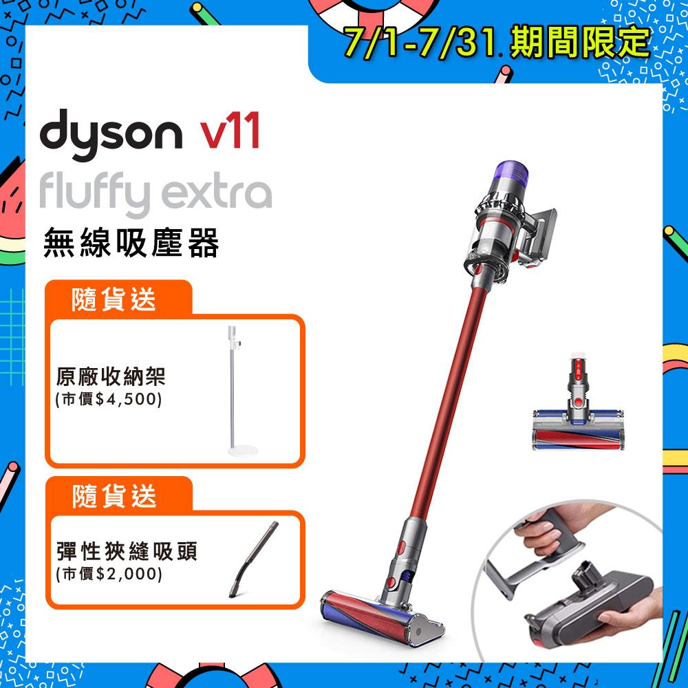 【送原廠收納架+彈性狹縫吸頭】Dyson戴森 V11 Fluffy Extra SV15 無線手持吸塵器