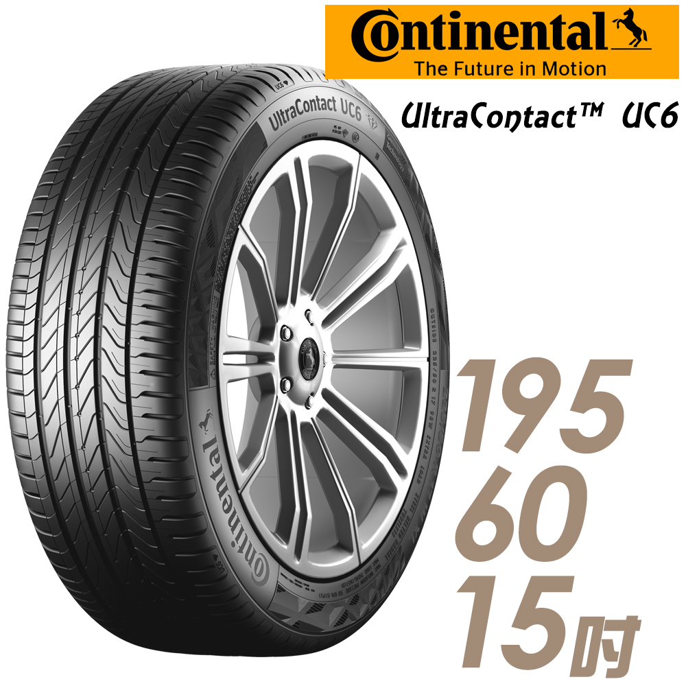 【Continental 馬牌】UC6-1956015吋 88V【車麗屋】