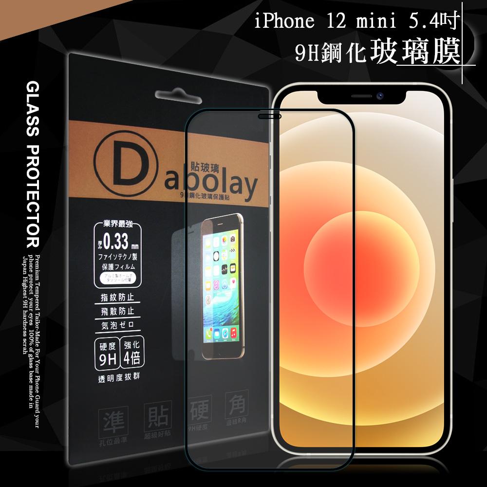 全膠貼合 iPhone 12 mini 5.4吋 滿版疏水疏油9H鋼化頂級玻璃膜(黑)