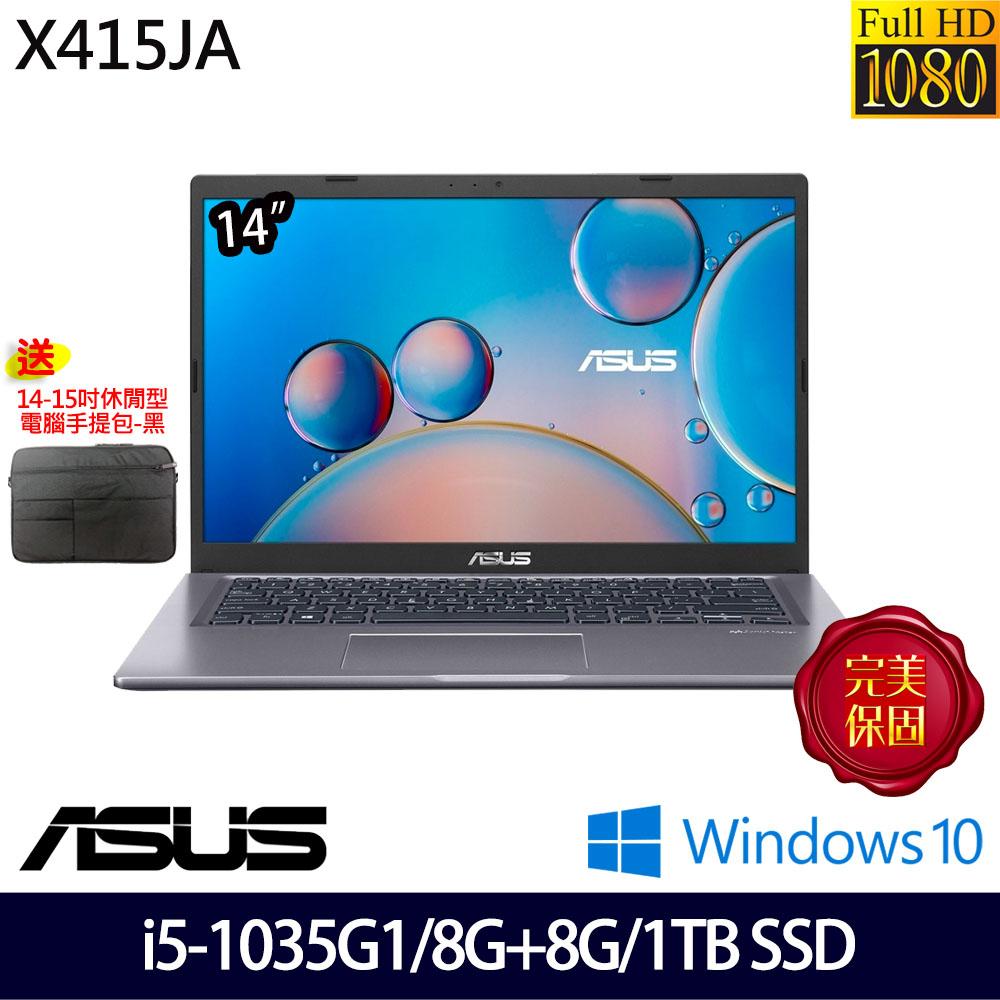 《ASUS 華碩》X415JA-0361G1035G1(14吋FHD/i5-1035G1/8G+8G/1TB SSD/Win10/特仕版)