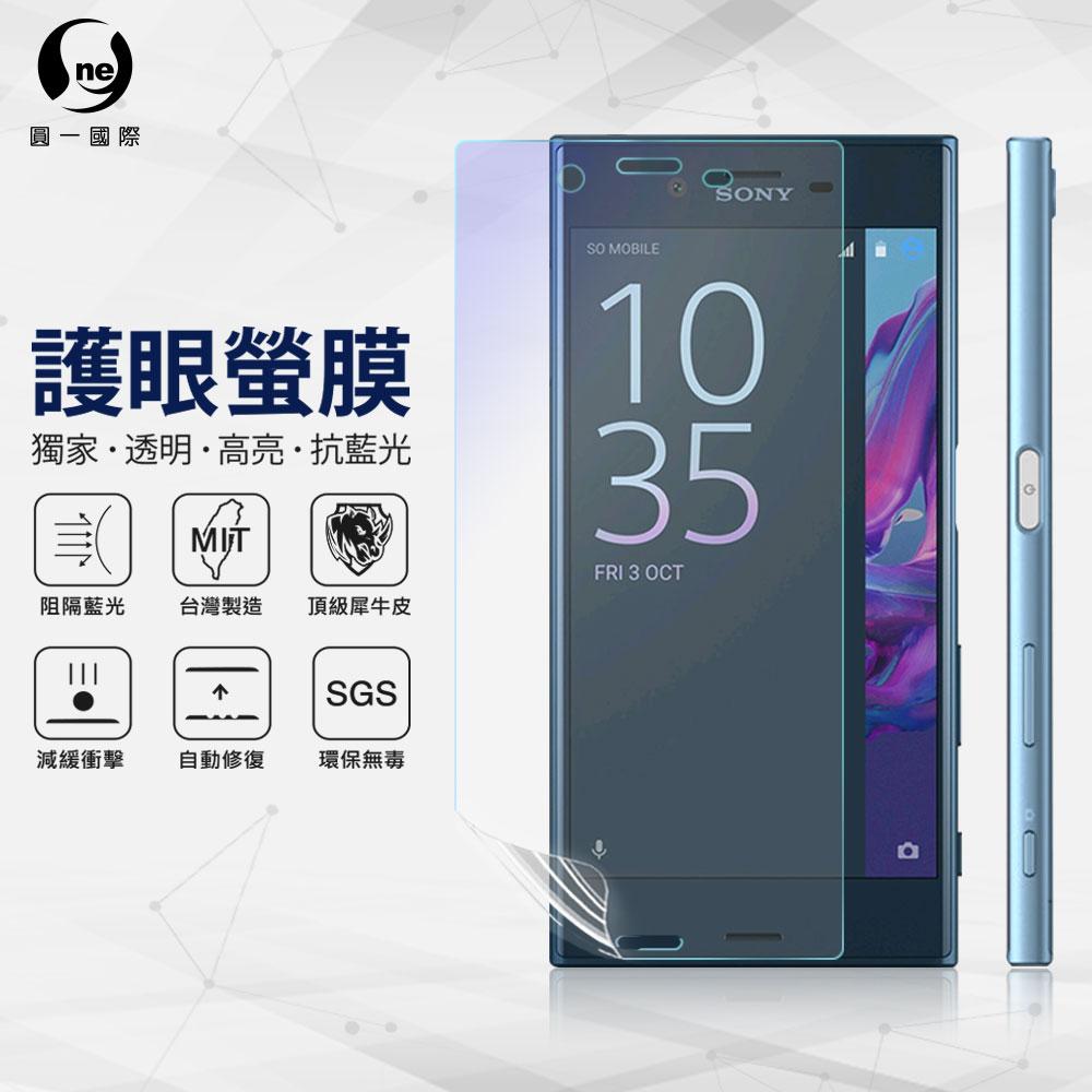 O-ONE旗艦店 護眼螢膜 Sony XZ 藍光 螢幕保護貼 台灣生產高規犀牛皮螢幕抗衝擊修復膜