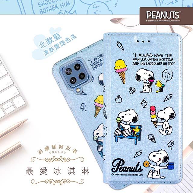 【SNOOPY/史努比】三星 Samsung Galaxy M32 彩繪可站立皮套(最愛冰淇淋)