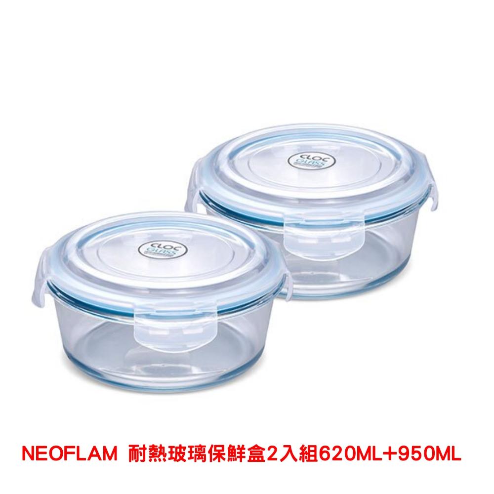 挖寶清倉耐熱玻璃保鮮盒2入組SP-2019贈品