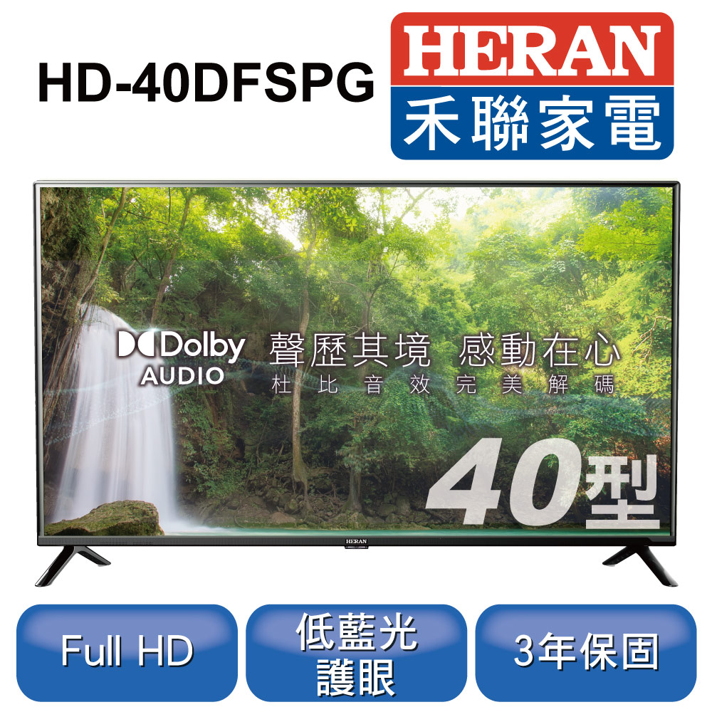 HERAN 禾聯 40吋 液晶顯示器+視訊盒 HD-40DFSPG(只送不裝)