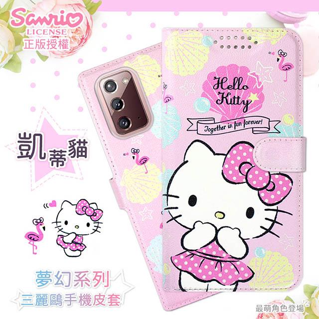 【Hello Kitty】三星 Samsung Galaxy Note20 5G 夢幻系列彩繪可站立皮套