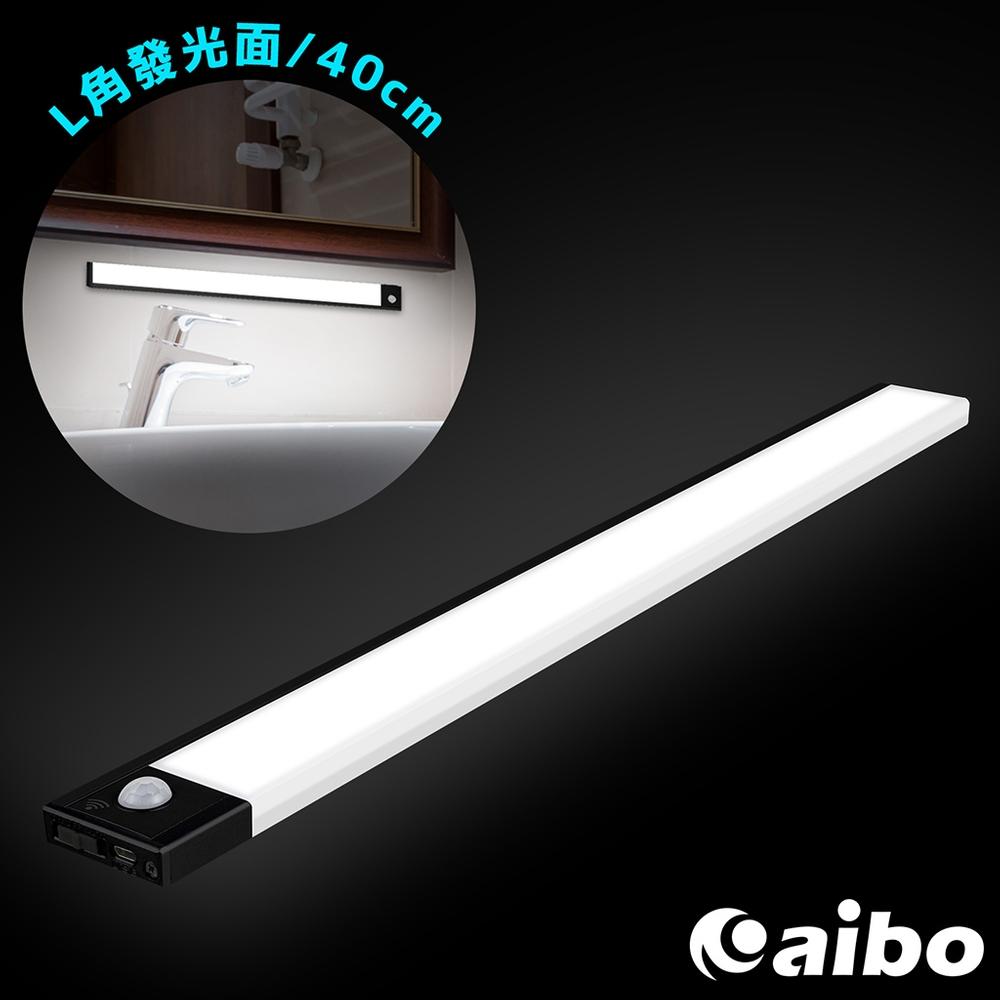 aibo 超薄大光源 USB充電磁吸式 居家LED感應燈(40cm)黑色-白光
