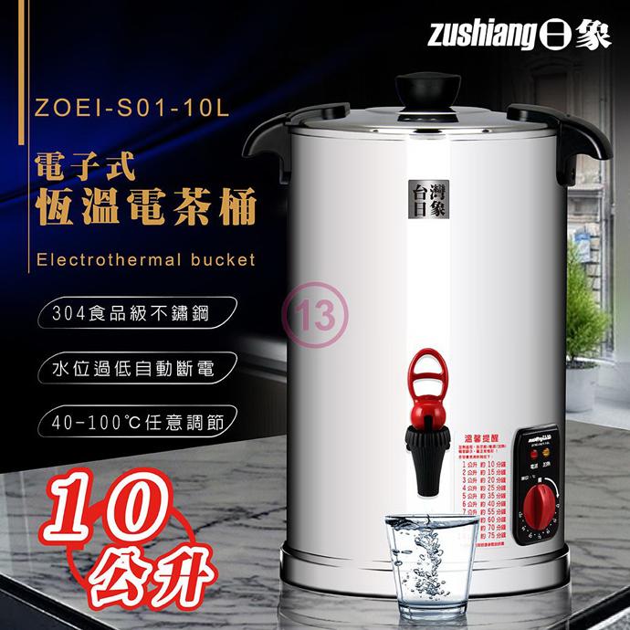 《日象》 電子式恆溫電茶桶(10L) (ZOEI-S01-10L)