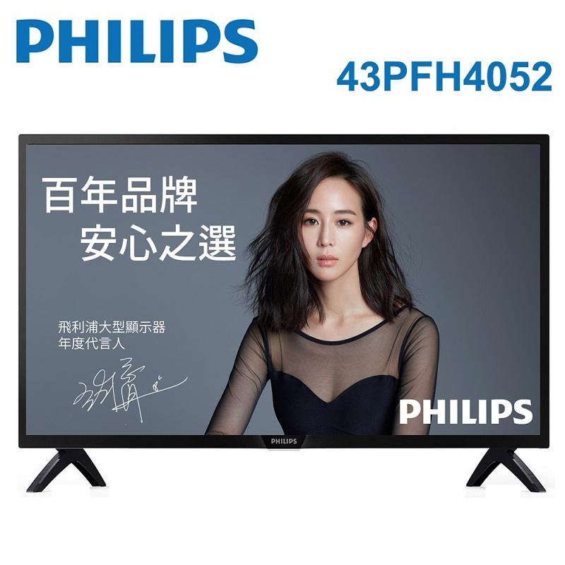 送日本TESCOM負離子吹風機 TID192TW【PHILIPS飛利浦】 43吋IPS FHD LED液晶顯示器+視訊盒(43PFH4052)