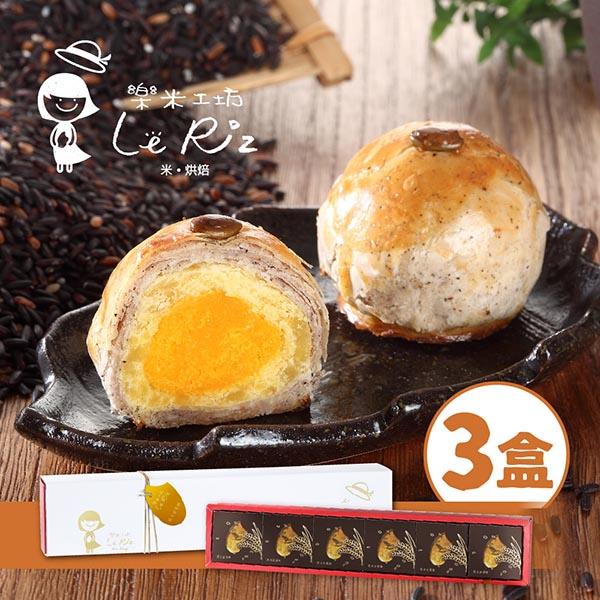 (9/14-9/21出貨)預購《樂米工坊》黑米米蛋黃酥(6入一盒)(3盒)(附提袋)