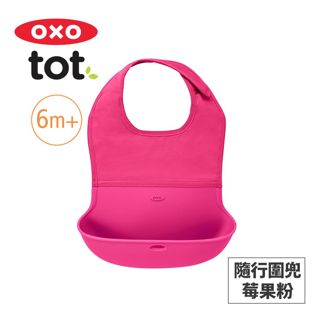美國OXO tot 隨行好棒棒圍兜-莓果粉 020222P