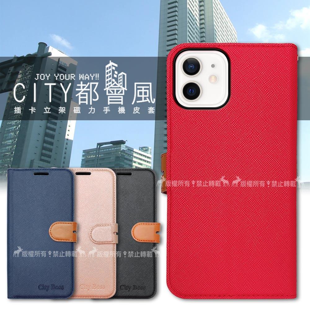 CITY都會風 iPhone 12 mini 5.4吋 插卡立架磁力手機皮套 有吊飾孔(奢華紅)