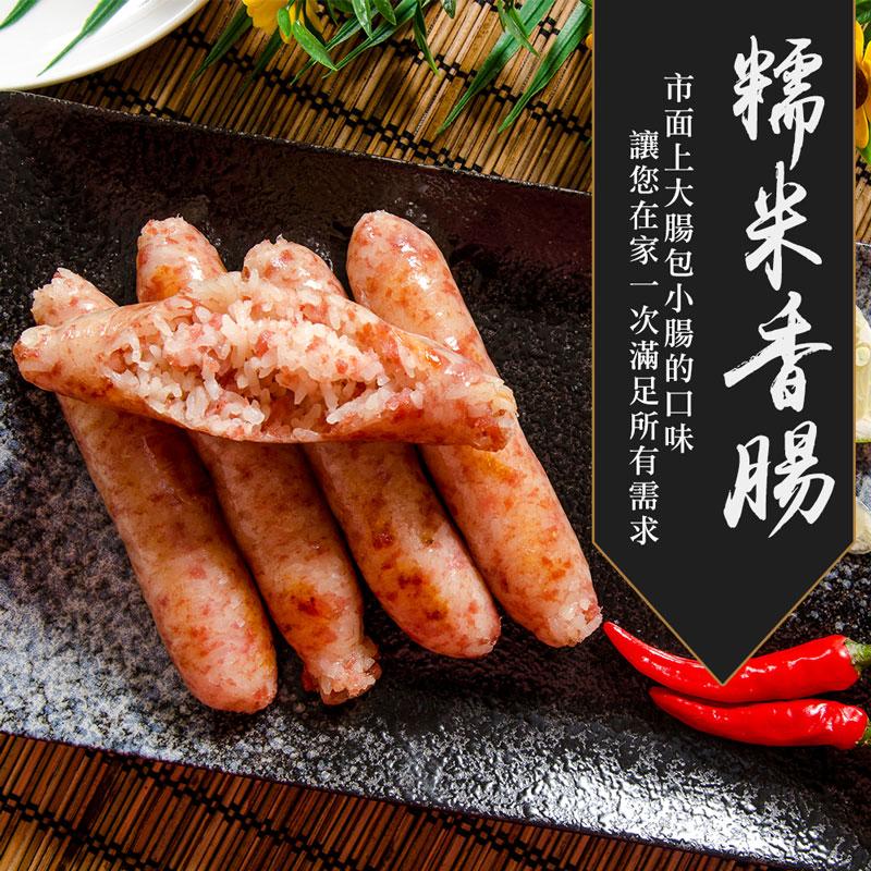 【鮮綠生活】糯米香腸 4包(300G/5條/包)