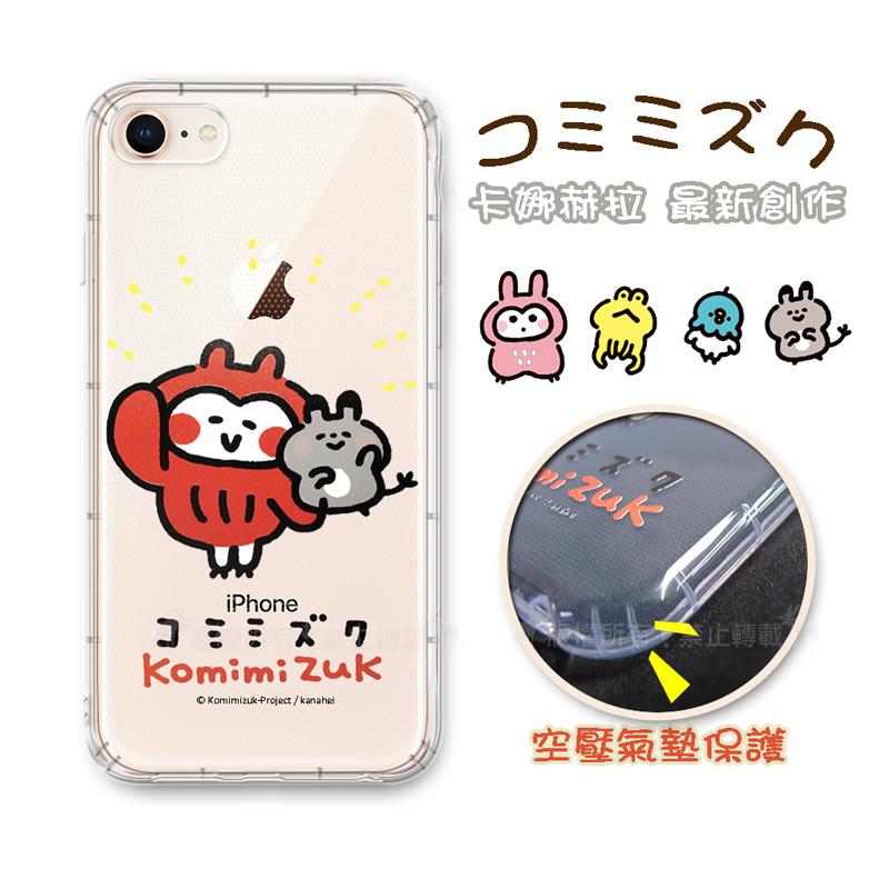 官方授權 卡娜赫拉 Komimizuk iPhone 8/7/6s 4.7吋 短耳貓頭鷹空壓手機殼(打招呼)