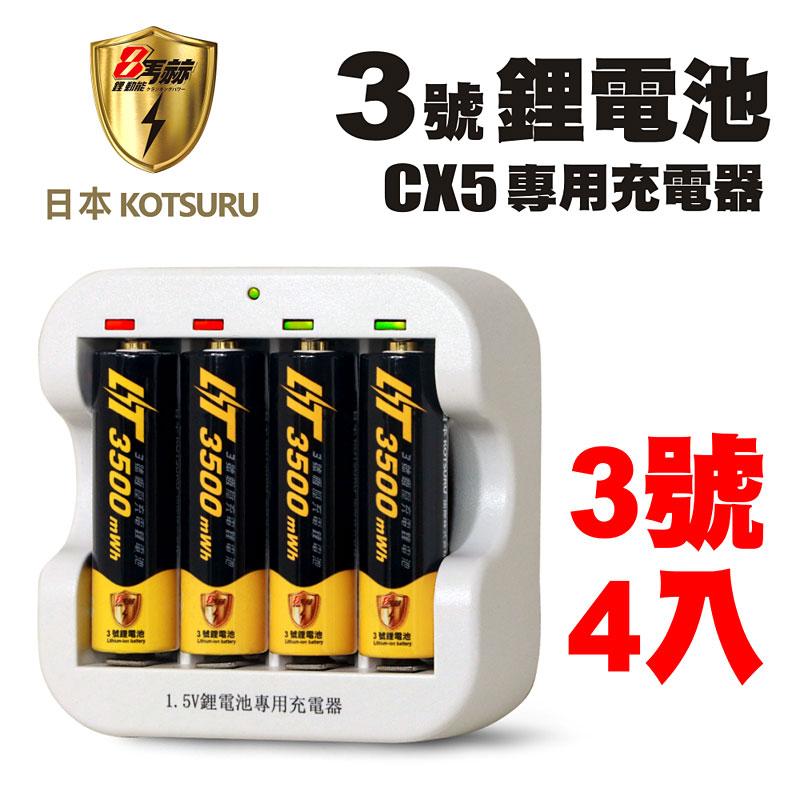 【日本KOTSURU】8馬赫3號/AA恆壓可充式1.5V鋰電池4入+CX5專用充電器