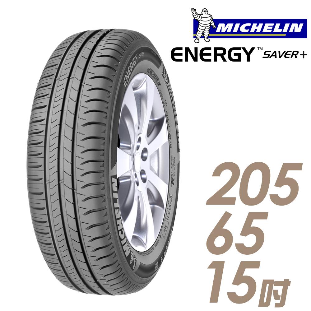 ★送安裝★ 米其林 SAVER Plus 15吋經濟省油型輪胎 205/65R15 SAVER Plus 2056515