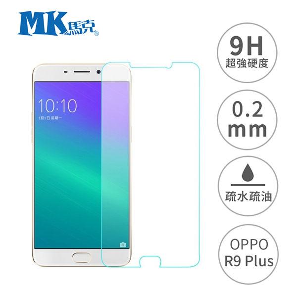 OPPO R9 Plus 6吋 9H鋼化玻璃膜 0.2mm 非滿版