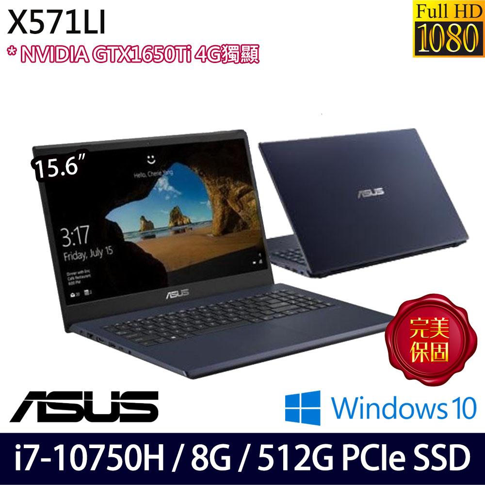 《ASUS 華碩》X571LI-0051K10750H(15.6吋FHD/i7-10750H/8G/512GB PCIe/GTX1650Ti/Win10/二年保
