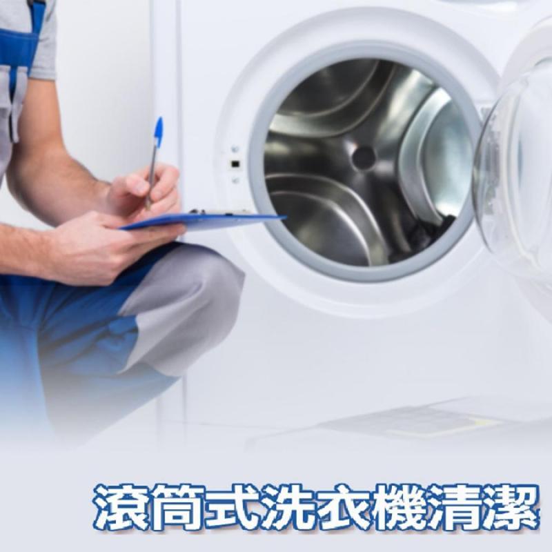 全台【特力屋好幫手】滾筒式洗衣機清潔+消毒ㄧ次