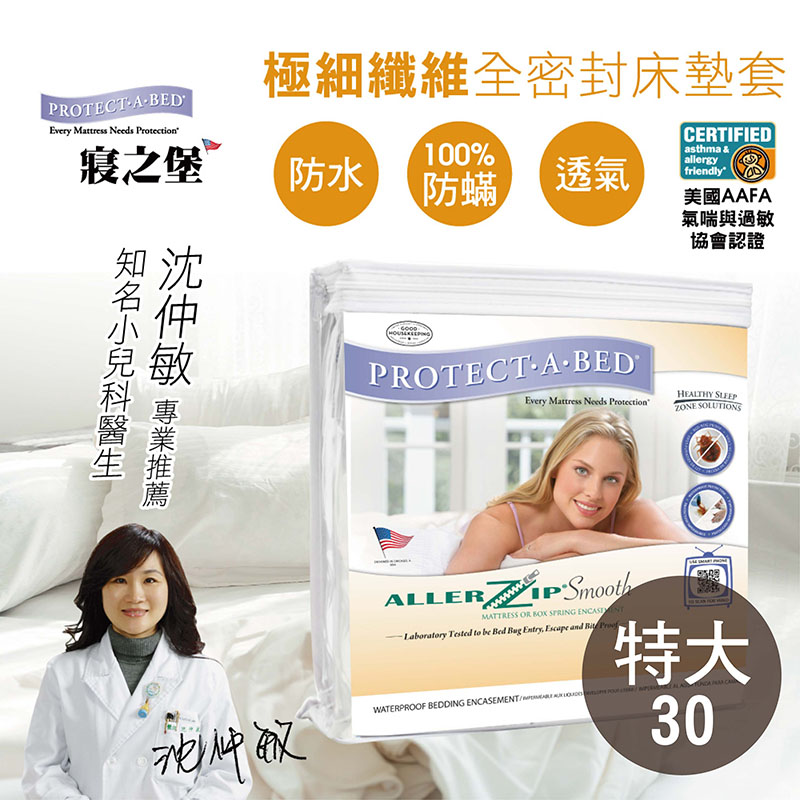 【美國寢之堡】極細纖維全密封床墊套 -特大30