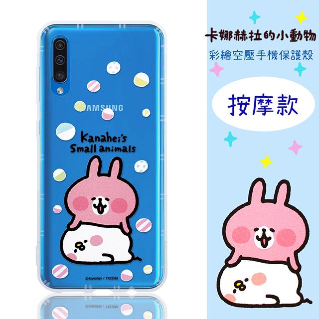 【卡娜赫拉】三星 Samsung Galaxy A50/A50s/A30s 防摔氣墊空壓保護套(按摩)