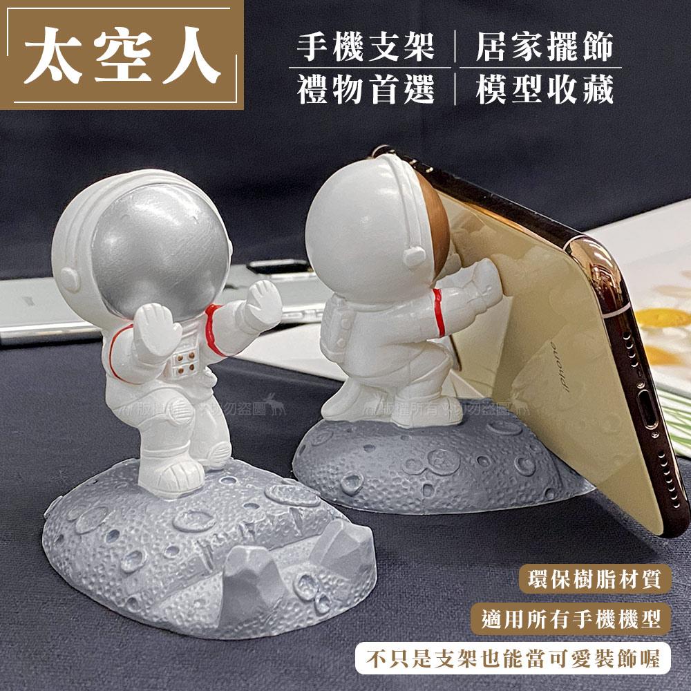 太空人/宇航員 造型手機支架 桌面擺飾 居家神器 手機座 交換禮物 模型收藏(推手)-銀色
