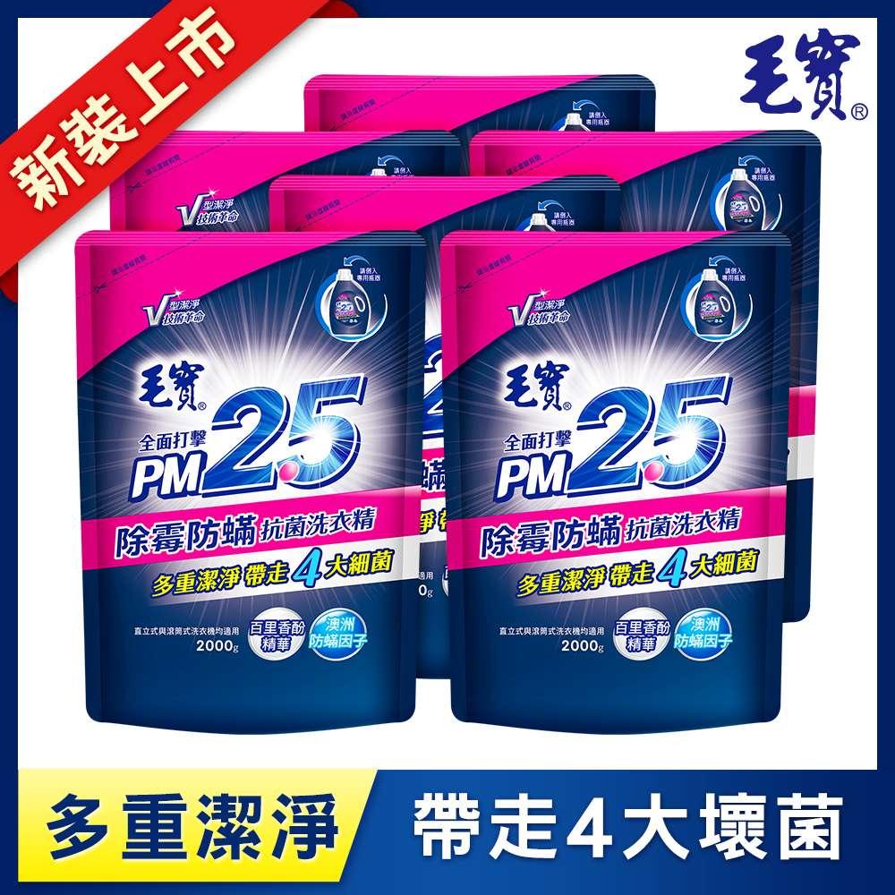 【毛寶】PM2.5抗菌洗衣精-除霉防螨 -補充包(2000gX6入)