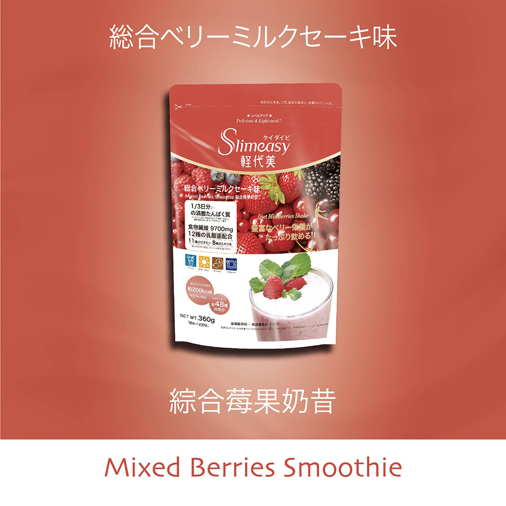 【Slimeasy輕代美】綜合莓果奶昔家庭號(每袋360g)