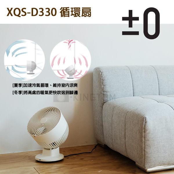 ±0 正負零 空氣循環扇 XQS-D330 (白色) 公司貨 保固一年