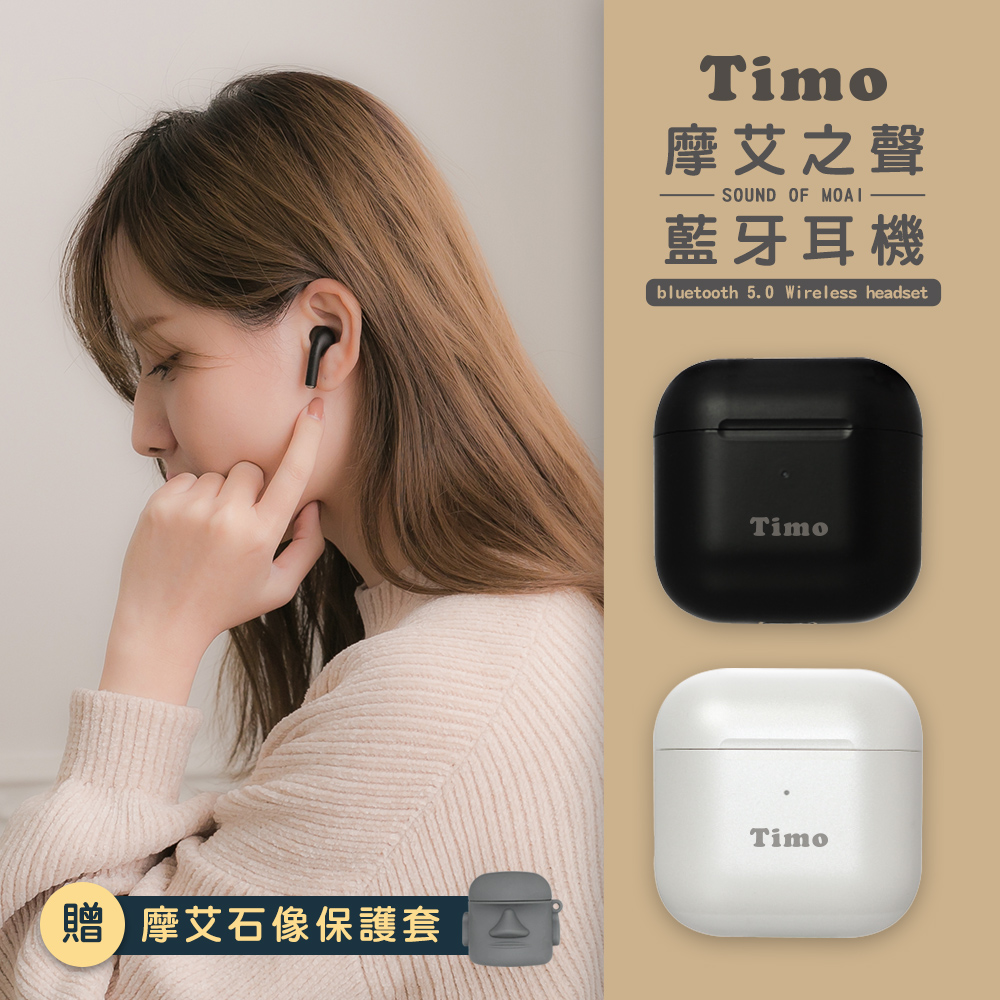 Timo 摩艾之聲 藍牙5.0真無線耳機-白