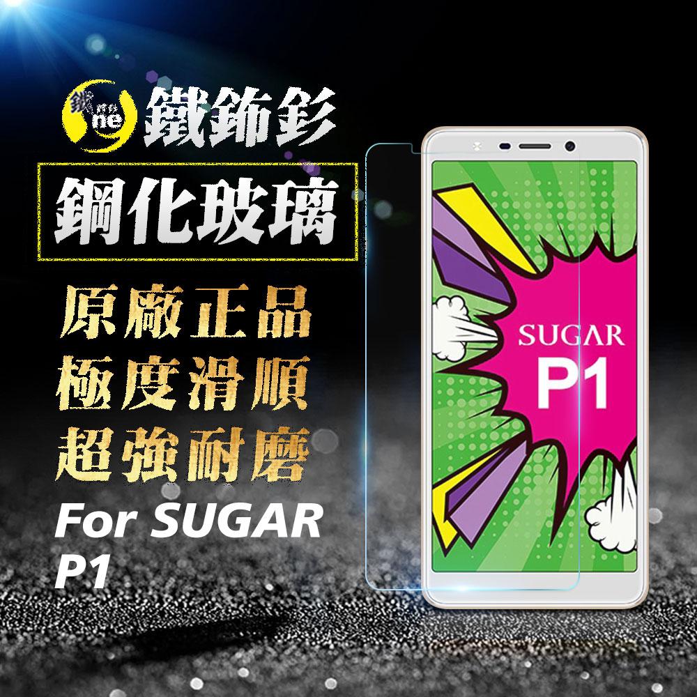 O-ONE旗艦店 鐵鈽釤鋼化膜 SUGAR P1 日本旭硝子超高清手機玻璃保護貼